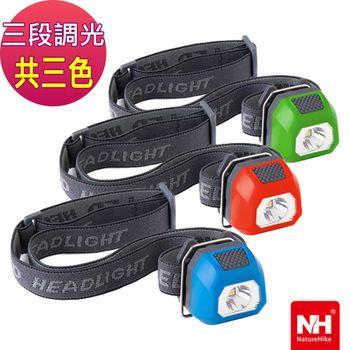 Naturehike 迷你防水三段式LED夾帽頭燈 三色