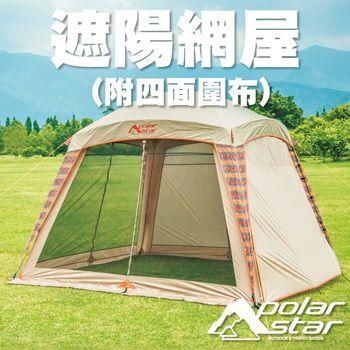 PolarStar 遮陽網屋/附四面圍布|露營|天幕帳|客廳帳 P16729