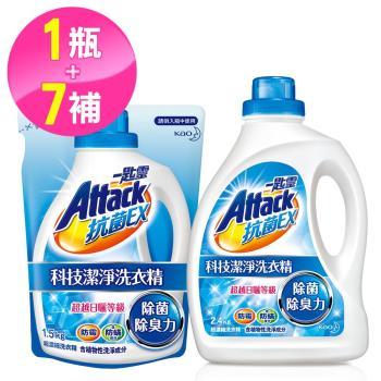 一匙靈 ATTACK 抗菌EX科技潔淨洗衣精(2.4kg)+補充包(1.5kg)x7