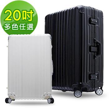 【Bogazy】炫燦幻影 20吋PC鋁框磨砂霧面防刮行李箱(多色任選)