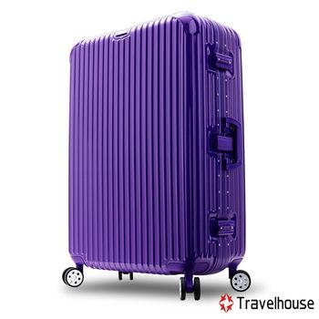 【Travelhouse】極光星采 29吋PC鋁框鏡面行李箱(深情紫)