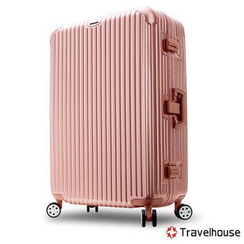 【Travelhouse】極光星采 29吋PC鋁框鏡面行李箱(玫瑰金)