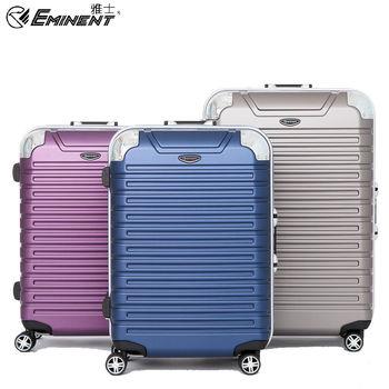 【EMINENT雅仕】28吋台灣製造 鋁框箱 行李箱 旅行箱(任選一枚9Q3)