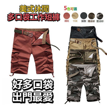 超值3件【M.G】型男30-40美式休閒多口袋工作短褲(五色可選)