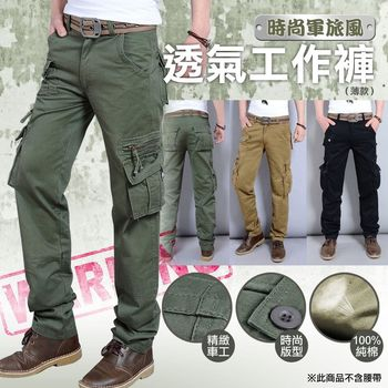 超值3件【M.G】30-40軍規多口袋透氣工作褲(軍綠/卡其/黑色)  薄款,透氣棉,多口袋,時尚,寬鬆版型