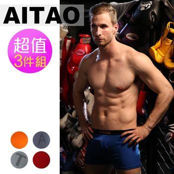 超值3件【ZONE AITAO】3D太空艙內褲L-XXL