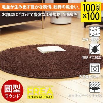 日本MODERN DECO 菲亞長毛絨柔軟圓型地墊/地毯-5色