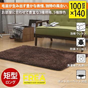 日本MODERN DECO 菲亞長毛絨柔100x140公分地墊/地毯-5色