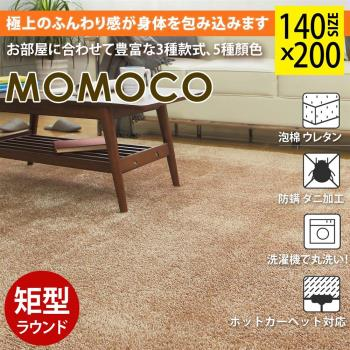 日本MODERN DECO 桃子混粗細長纖絨毛140X200公分地毯-5色