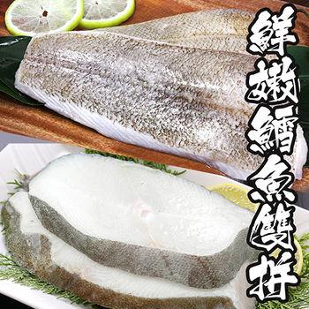 【海鮮世家】嫩鱈/大比目魚雙拼6件組(嫩鱈*3片+大比目魚*3包)