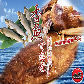 【老爸ㄟ廚房】甘醇佃煮香魚(公)2包組(3尾/包)