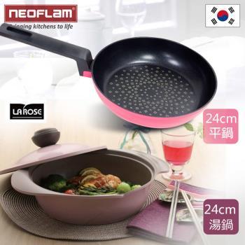 《韓國鍋具超值組》 韓國NEOFLAM不沾鑽石平鍋24cm +韓國Chef Topf玫瑰淺鍋24cm