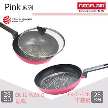 【韓國NEOFLAM】韓國頂級鑽石不沾陶瓷鍋 28cm炒鍋+28cm平底鍋