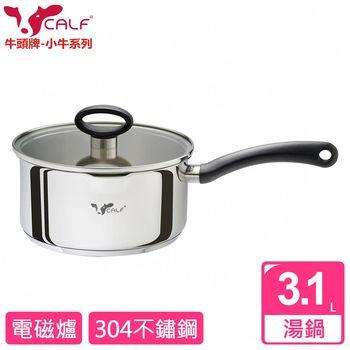 【牛頭牌】小牛雙導角不鏽鋼湯鍋 20cm(單柄)
