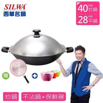《西華Silwa》超值四入組 _ 40cm陽極炒鍋《送》28cm炫麗不沾平底鍋《加碼送》15cm保鮮雙層隔熱碗