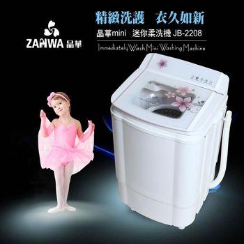 ZANWA晶華 金貝貝3.5kg單槽迷你柔洗機/洗滌機 JB-2208