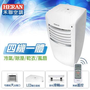 開學特賣【HERAN禾聯】移動式冷氣+除溼空調機4-6坪-HPA-28M