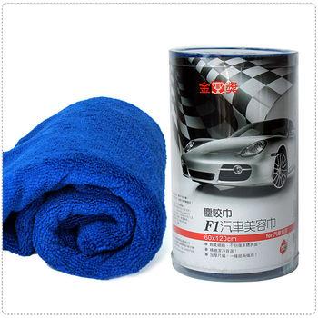 塵咬巾F1汽車美容巾/擦拭布