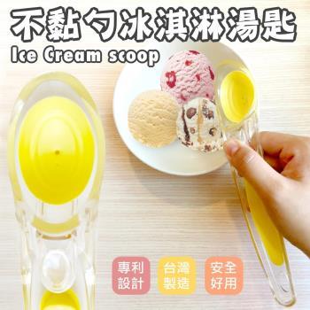 【台灣製造】不黏勺冰淇淋湯匙(二入)