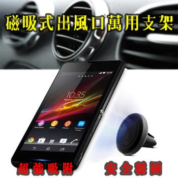 【Super eye】磁吸式出風口萬用支架/手機支架