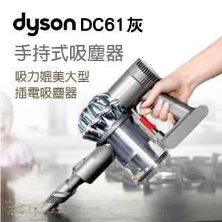 DC61 雙層氣旋 手持無線吸塵器(鐵灰色)