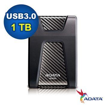 【ADATA】 HD650悍馬 1TB USB3.0 2.5吋軍規防震硬碟(二色)