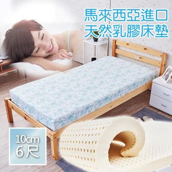 【IDeng】馬來西亞進口 天然乳膠床墊 10cm6尺雙人加大