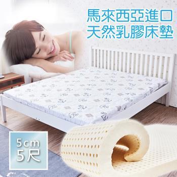 【IDeng】馬來西亞進口 天然乳膠床墊 5cm5尺雙人