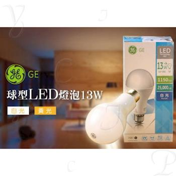 【GE奇異】13W LED全電壓球型燈泡2入超值組(白光/黃光)
