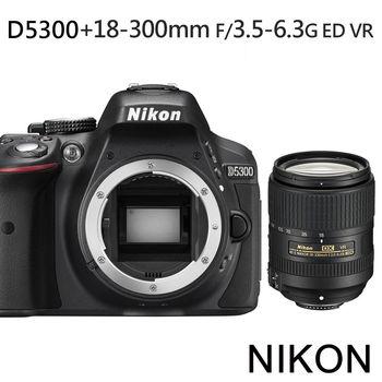Nikon D5300+18-300mm F/3.5-6.3G ED VR*(中文平輸)