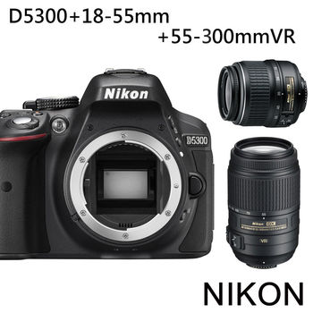 【64G+副電組】Nikon D5300+18-55mm+55-300mm雙鏡組*(中文平輸)