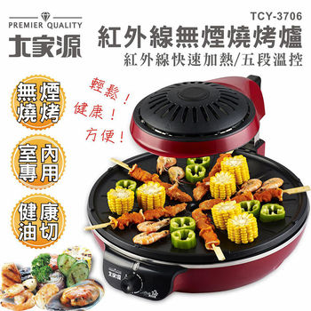 大家源 3D炙尊紅外線無煙燒烤爐TCY-3706