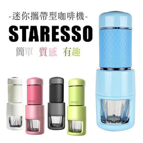 【Staresso 】第二代迷你隨行杯咖啡機