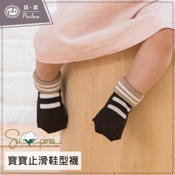 【貝柔】單雙-貝寶Supima美國棉萊卡止滑寶寶襪-湯姆鞋