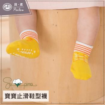 【貝柔】單雙-貝寶Supima美國棉萊卡止滑寶寶襪-活力運動