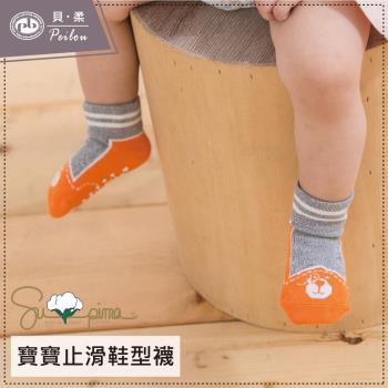 【貝柔】單雙-貝寶Supima美國棉萊卡止滑寶寶襪-理查熊