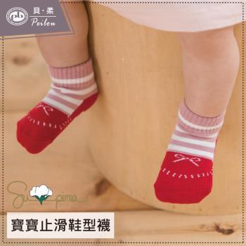 【貝柔】單雙-貝寶Supima美國棉萊卡止滑寶寶襪-英倫蝶結