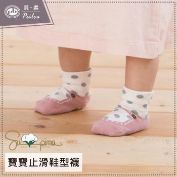 【貝柔】單雙-貝寶Supima美國棉萊卡止滑寶寶襪-大圓點