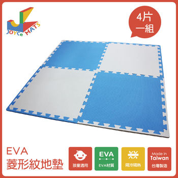 【JoyceMats】EVA菱形紋地墊 (單片50*50*1cm) 4片一組