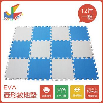 【JoyceMats】EVA菱形紋地墊 (單片30*30*1cm) 12片一組