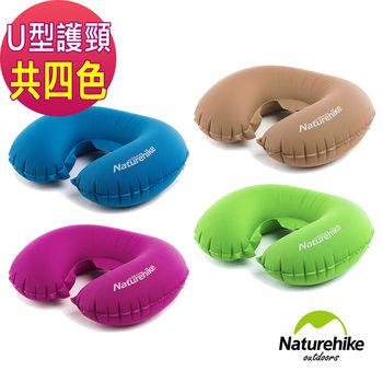 Naturehike TPU超輕量 護頸U型充氣枕 四色