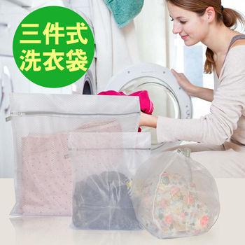 【將將好收納】三件式綜合洗衣袋