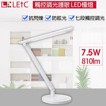 LETC 觸控調光 護眼LED檯燈  優雅白 送OTG傳輸線0.5米