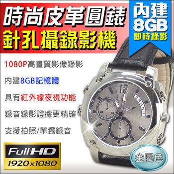 HD1080P 時尚皮革圓錶型錄影機 手錶型 影像+聲音 針孔密錄器 攝影機 監視器 微型針孔 支援夜視錄影 談判側錄 會議紀錄