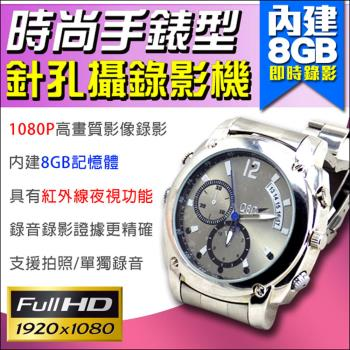 1080P 手錶型錄影機 時尚風 影像+聲音 針孔密錄器 攝影機 監視器 微型針孔