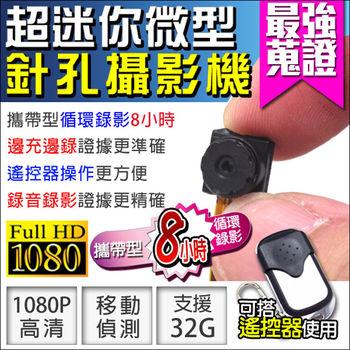 1080P 超迷你微型針孔攝影機 微型密錄器 1080P 支援32GB 長時錄影 位移錄影 監控器 偵防 影音同步 移動偵測 檢舉蒐證