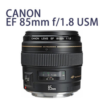 Canon EF 85mm f/1.8 USM (平輸)