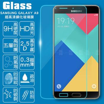 【GLASS】9H鋼化玻璃保護貼(適用 SAMSUNG GALAXY A9)