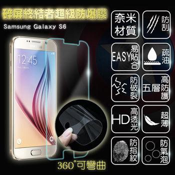【碎屏終結者】超級無敵防爆膜-適用Samsung Galaxy S6(真正防爆 比鋼化玻璃膜更優)