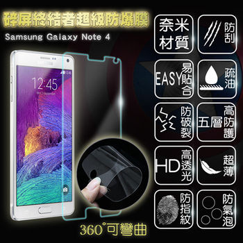 【碎屏終結者】超級無敵防爆膜-適用Samsung Galaxy Note 4(真正防爆 比鋼化玻璃膜更優)
